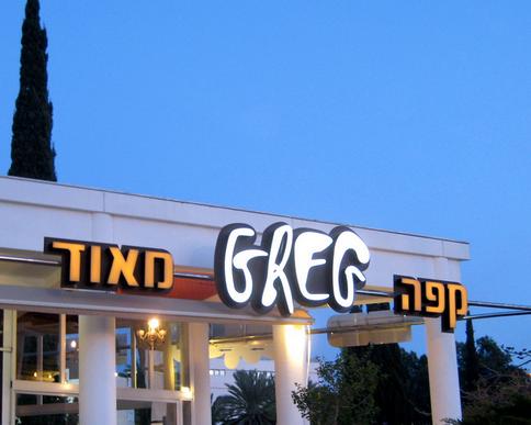 Le Greg Café